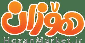 فروشگاه هوزان مارکت