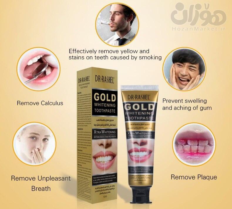 خمیر دندان سفید کننده گلد دکتر راشل
