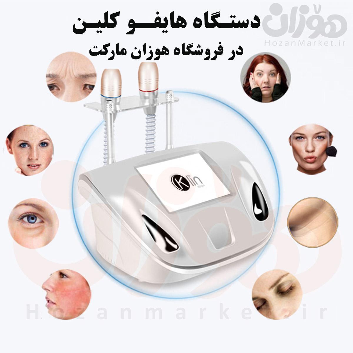 دستگاه جوانسازی پوست هایفو وی مکس کلین